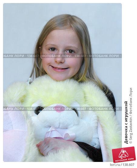Девочка с игрушкой, фото № 138607, снято 27 марта 2005 г. (c) Serg Zastavkin / Фотобанк Лори