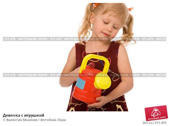 Купить «Девочка с игрушкой», фото № 311475, снято 11 мая 2008 г. (c) Валентин Мосичев / Фотобанк Лори