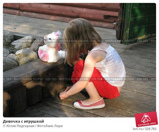 Девочка с игрушкой, фото № 329783, снято 21 июня 2008 г. (c) Юлия Селезнева / Фотобанк Лори