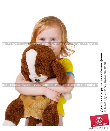 Девочка с игрушкой на белом фоне, фото № 152819, снято 15 ноября 2007 г. (c) Майя Крученкова / Фотобанк Лори
