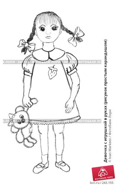 Девочка с игрушкой в руках (рисунок простым карандашом), иллюстрация № 243155 (c) Василий Каргандюм / Фотобанк Лори
