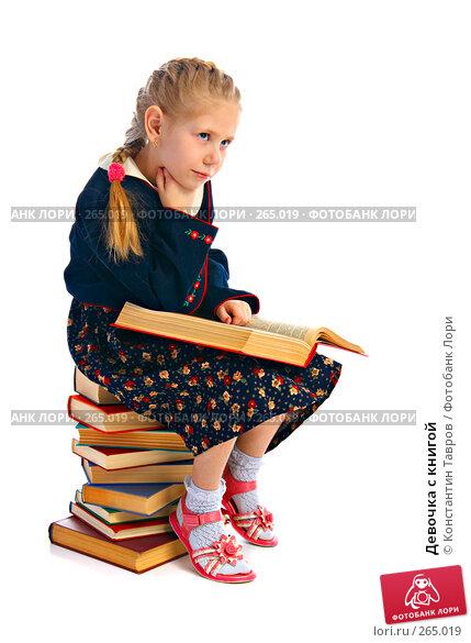 Девочка с книгой, фото № 265019, снято 6 марта 2008 г. (c) Константин Тавров / Фотобанк Лори