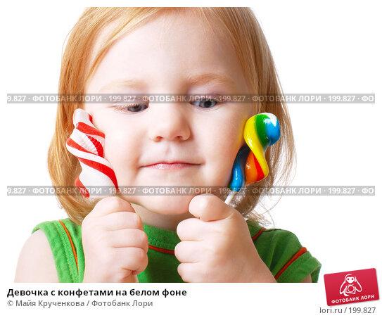 Девочка с конфетами на белом фоне, фото № 199827, снято 23 ноября 2007 г. (c) Майя Крученкова / Фотобанк Лори