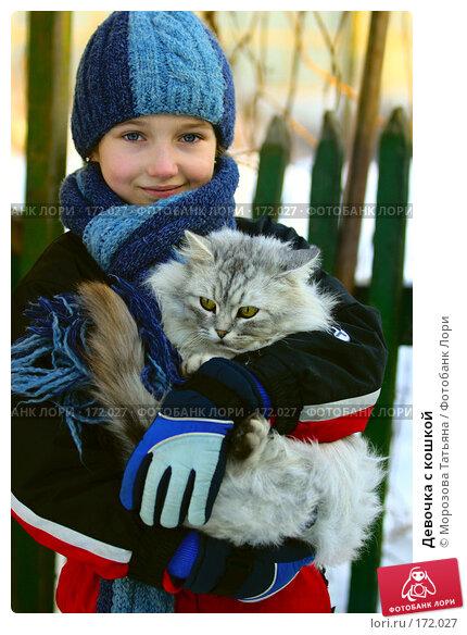Девочка с кошкой, фото № 172027, снято 4 января 2006 г. (c) Морозова Татьяна / Фотобанк Лори