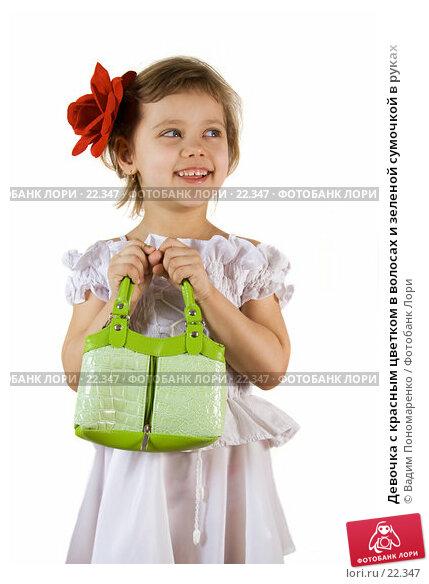 Купить «Девочка с красным цветком в волосах и зеленой сумочкой в руках», фото № 22347, снято 8 марта 2007 г. (c) Вадим Пономаренко / Фотобанк Лори