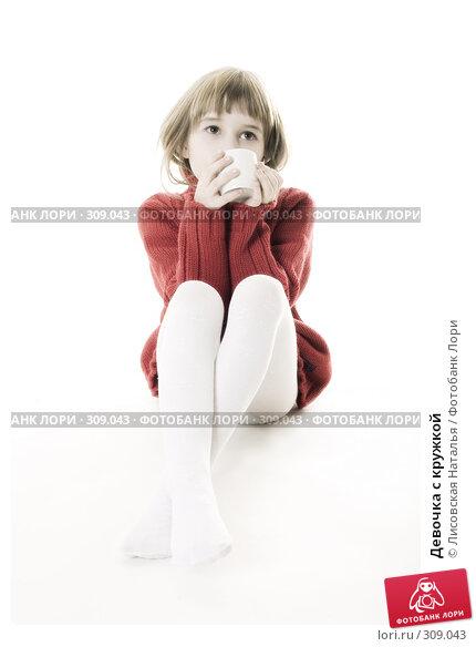 Девочка с кружкой, фото № 309043, снято 20 января 2008 г. (c) Лисовская Наталья / Фотобанк Лори
