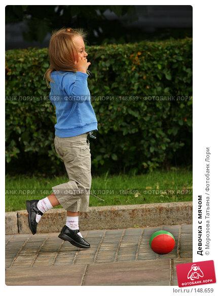 Купить «Девочка с мячом», фото № 148659, снято 17 июня 2006 г. (c) Морозова Татьяна / Фотобанк Лори