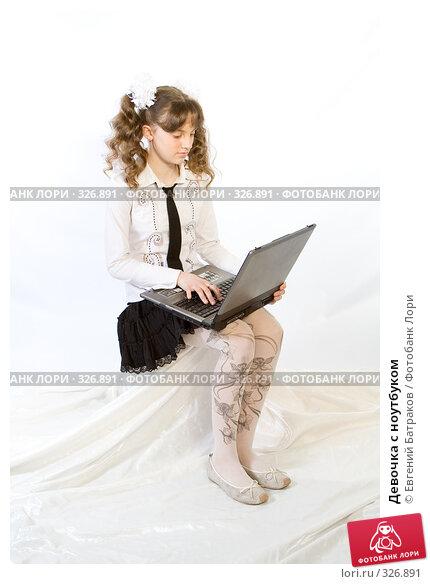 Купить «Девочка с ноутбуком», фото № 326891, снято 23 марта 2008 г. (c) Евгений Батраков / Фотобанк Лори
