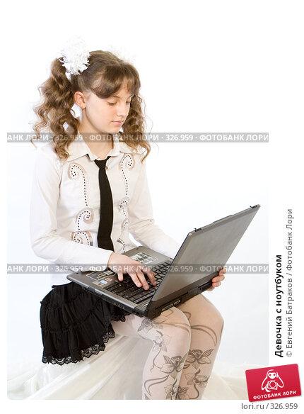 Девочка с ноутбуком, фото № 326959, снято 23 марта 2008 г. (c) Евгений Батраков / Фотобанк Лори
