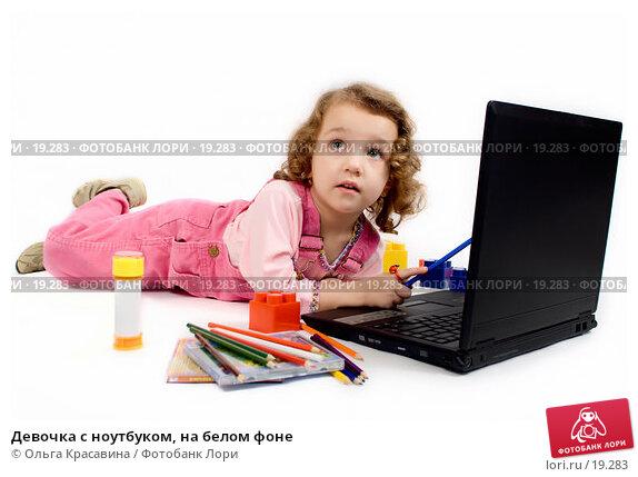 Купить «Девочка с ноутбуком, на белом фоне», фото № 19283, снято 10 декабря 2006 г. (c) Ольга Красавина / Фотобанк Лори