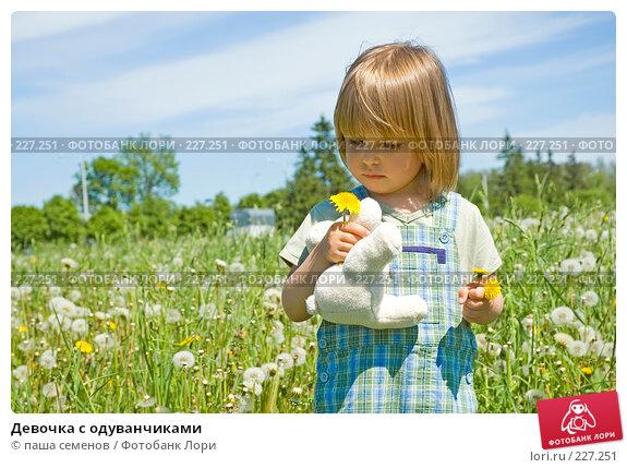Девочка с одуванчиками, фото № 227251, снято 24 мая 2007 г. (c) паша семенов / Фотобанк Лори