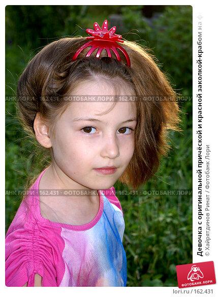 Девочка с оригинальной причёской и красным крабом на фоне травы, фото № 162431, снято 29 июня 2007 г. (c) Хайрятдинов Ринат / Фотобанк Лори