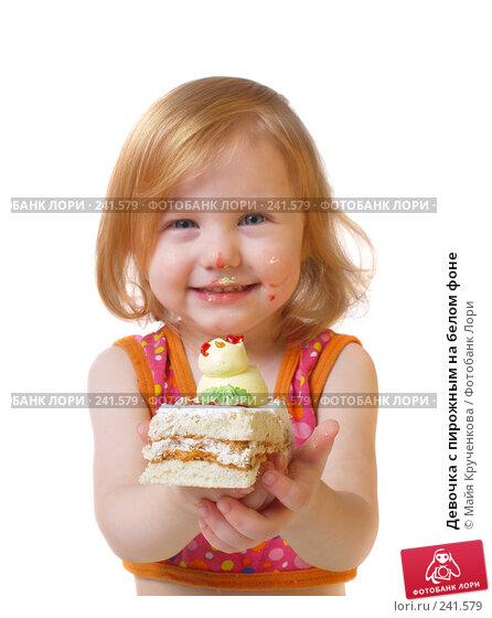 Девочка с пирожным на белом фоне, фото № 241579, снято 22 февраля 2008 г. (c) Майя Крученкова / Фотобанк Лори