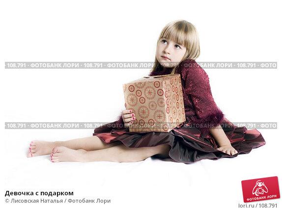Девочка с подарком, фото № 108791, снято 3 ноября 2007 г. (c) Лисовская Наталья / Фотобанк Лори