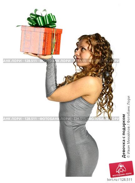 Купить «Девочка с подарком», фото № 128511, снято 9 ноября 2007 г. (c) Иван Михайлов / Фотобанк Лори