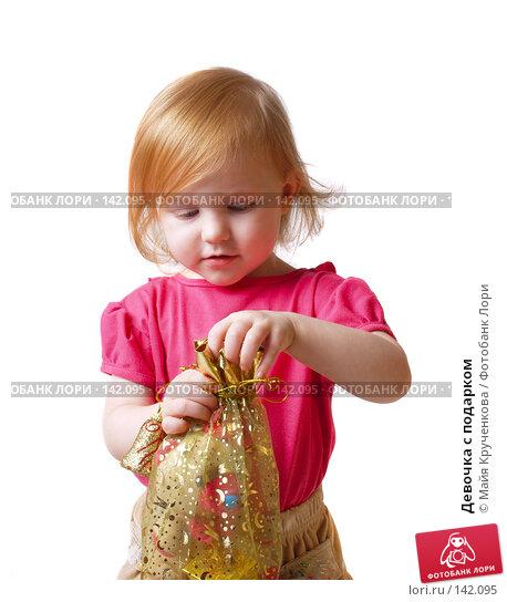 Купить «Девочка с подарком», фото № 142095, снято 30 ноября 2007 г. (c) Майя Крученкова / Фотобанк Лори