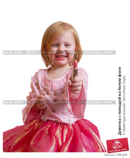Купить «Девочка с помадой на белом фоне», фото № 195331, снято 18 января 2008 г. (c) Майя Крученкова / Фотобанк Лори