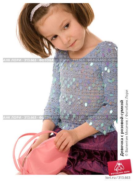 Купить «Девочка с розовой сумкой», фото № 313663, снято 2 мая 2008 г. (c) Валентин Мосичев / Фотобанк Лори