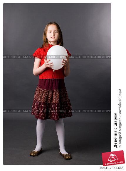 Девочка с шаром, фото № 144663, снято 6 июня 2007 г. (c) Андрей Андреев / Фотобанк Лори