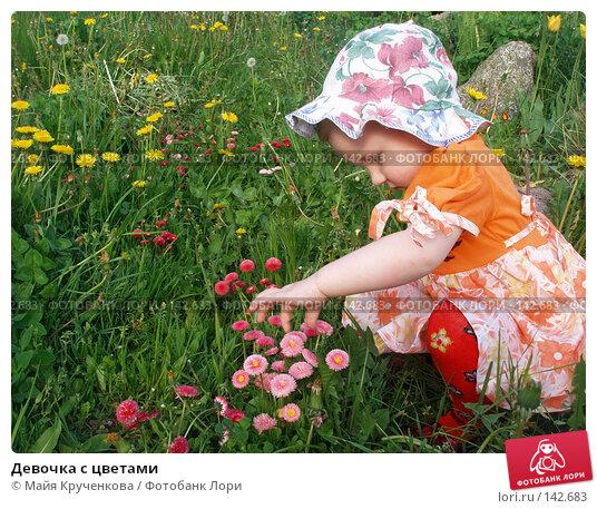 Купить «Девочка с цветами», фото № 142683, снято 19 мая 2007 г. (c) Майя Крученкова / Фотобанк Лори