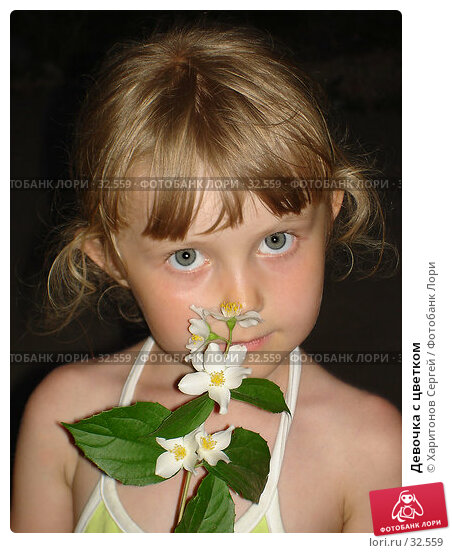 Девочка с цветком, фото № 32559, снято 31 мая 2005 г. (c) Харитонов Сергей / Фотобанк Лори