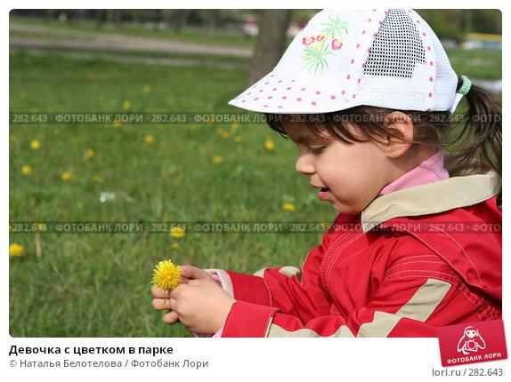 Купить «Девочка с цветком в парке», фото № 282643, снято 10 мая 2008 г. (c) Наталья Белотелова / Фотобанк Лори