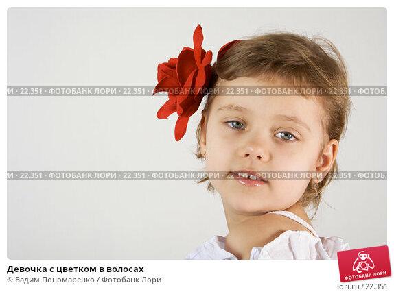 Девочка с цветком в волосах, фото № 22351, снято 8 марта 2007 г. (c) Вадим Пономаренко / Фотобанк Лори