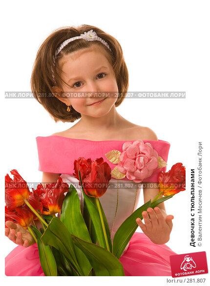 Купить «Девочка с тюльпанами», фото № 281807, снято 2 мая 2008 г. (c) Валентин Мосичев / Фотобанк Лори