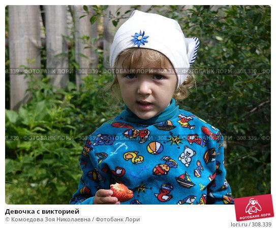 Девочка с викторией, фото № 308339, снято 8 июля 2005 г. (c) Комоедова Зоя Николаевна / Фотобанк Лори