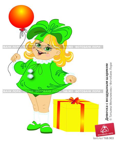 Девочка с воздушным шариком, иллюстрация № 168903 (c) Татьяна Мельникова / Фотобанк Лори