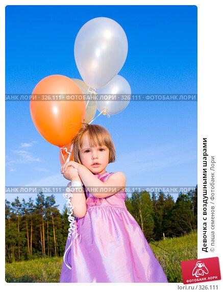 Девочка с воздушными шарами, фото № 326111, снято 7 июня 2008 г. (c) паша семенов / Фотобанк Лори