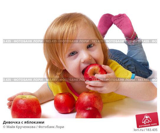 Девочка с яблоками, фото № 183435, снято 21 ноября 2007 г. (c) Майя Крученкова / Фотобанк Лори