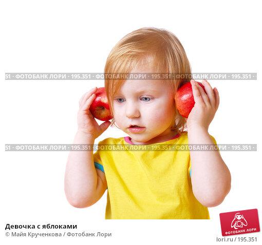 Девочка с яблоками, фото № 195351, снято 21 ноября 2007 г. (c) Майя Крученкова / Фотобанк Лори