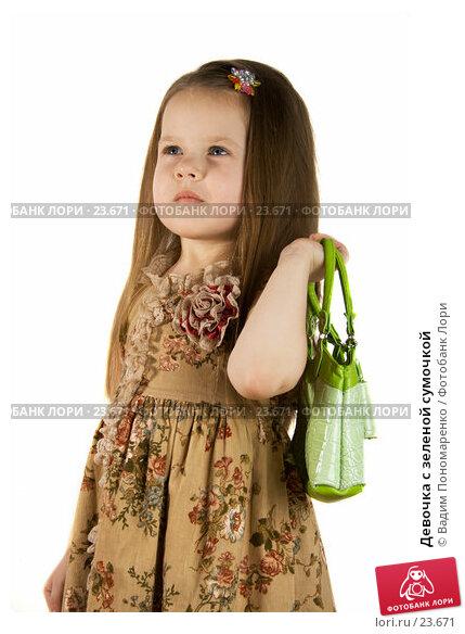 Девочка с зеленой сумочкой, фото № 23671, снято 11 марта 2007 г. (c) Вадим Пономаренко / Фотобанк Лори
