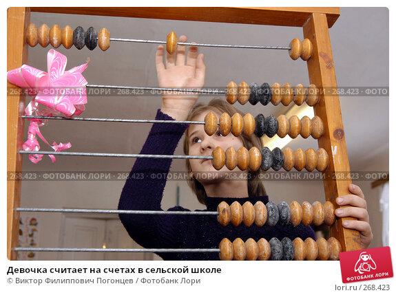 Девочка считает на счетах в сельской школе, фото № 268423, снято 11 марта 2005 г. (c) Виктор Филиппович Погонцев / Фотобанк Лори