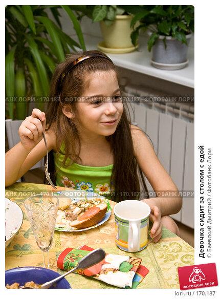Девочка сидит за столом с едой, фото № 170187, снято 6 января 2008 г. (c) Баевский Дмитрий / Фотобанк Лори