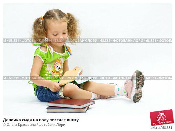 Девочка сидя на полу листает книгу, фото № 68331, снято 28 июля 2007 г. (c) Ольга Красавина / Фотобанк Лори