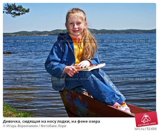 Девочка, сидящая на носу лодки, на фоне озера, фото № 53659, снято 20 мая 2007 г. (c) Игорь Ворончихин / Фотобанк Лори