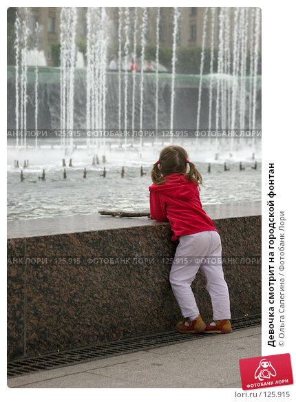 Девочка смотрит на городской фонтан, фото № 125915, снято 30 июня 2007 г. (c) Ольга Сапегина / Фотобанк Лори