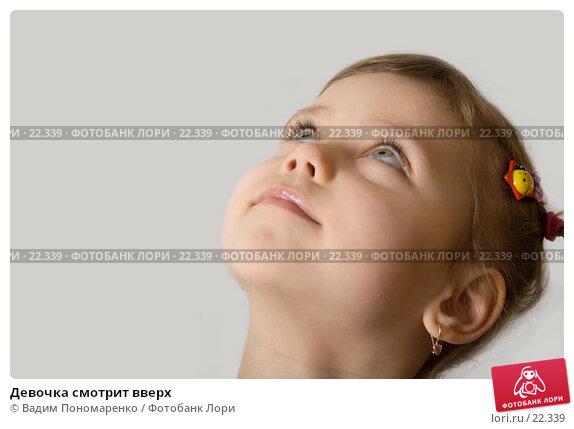 Девочка смотрит вверх, фото № 22339, снято 3 марта 2007 г. (c) Вадим Пономаренко / Фотобанк Лори