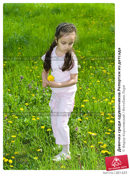 Девочка среди одуванчиков.Репортаж из детсада, фото № 261631, снято 24 апреля 2008 г. (c) Федор Королевский / Фотобанк Лори
