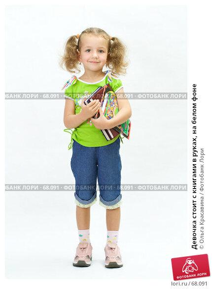 Девочка стоит с книгами в руках, на белом фоне, фото № 68091, снято 28 июля 2007 г. (c) Ольга Красавина / Фотобанк Лори