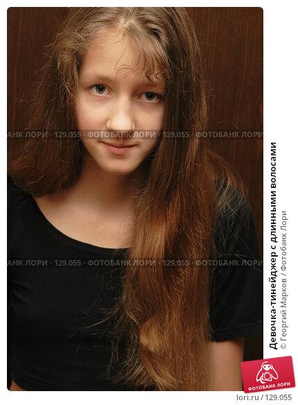 Девочка-тинейджер с длинными волосами, фото № 129055, снято 1 января 2007 г. (c) Георгий Марков / Фотобанк Лори
