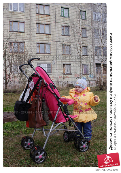Девочка толкает коляску на фоне панельной многоэтажки, фото № 257691, снято 19 апреля 2008 г. (c) Ирина Еськина / Фотобанк Лори