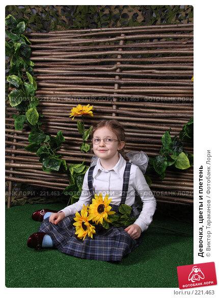 Девочка, цветы и плетень, эксклюзивное фото № 221463, снято 1 марта 2008 г. (c) Виктор Тараканов / Фотобанк Лори