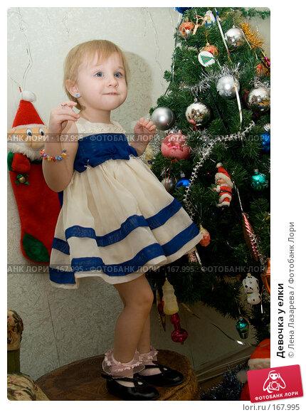 Девочка у елки, фото № 167995, снято 31 декабря 2007 г. (c) Лена Лазарева / Фотобанк Лори