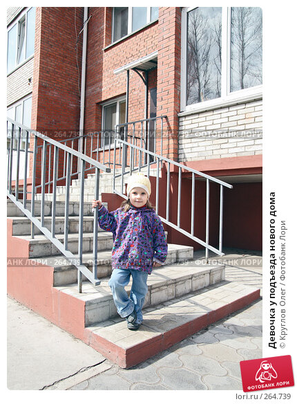Купить «Девочка у подъезда нового дома», фото № 264739, снято 27 апреля 2008 г. (c) Круглов Олег / Фотобанк Лори