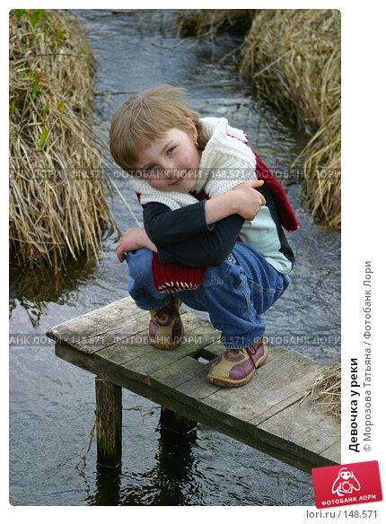 Девочка у реки, фото № 148571, снято 20 апреля 2004 г. (c) Морозова Татьяна / Фотобанк Лори