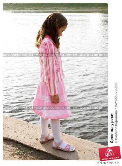 Купить «Девочка у реки», фото № 295771, снято 5 мая 2008 г. (c) Варвара Воронова / Фотобанк Лори