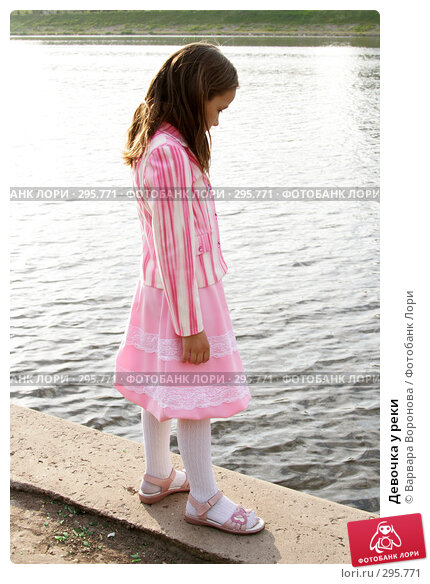 Девочка у реки, фото № 295771, снято 5 мая 2008 г. (c) Варвара Воронова / Фотобанк Лори